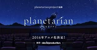 Hình Ảnh Planetarian: Chiisana Hoshi no Yume