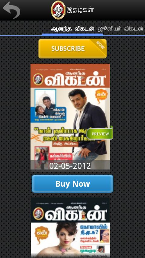 Vikatan - screenshot
