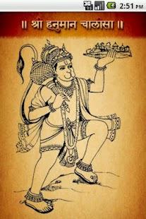 Hanuman Chalisa - FREE- screenshot thumbnail