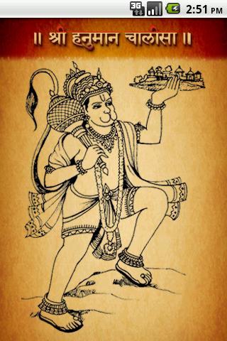 Hanuman Chalisa - FREE- screenshot