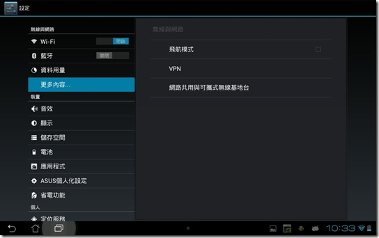 Screenshot_2012-10-10-22-33-07