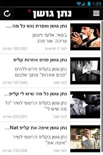 נתן גושן - screenshot thumbnail