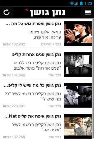‫נתן גושן‬‎- screenshot