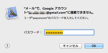 Mail.appでGmailにPOPで接続できない