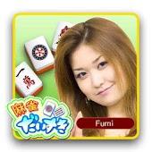 麻雀だいすき 打ち放題 Fumi