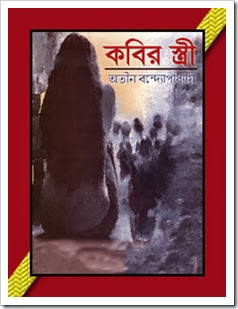 Kobir Estree by Atin Bandopadhyay