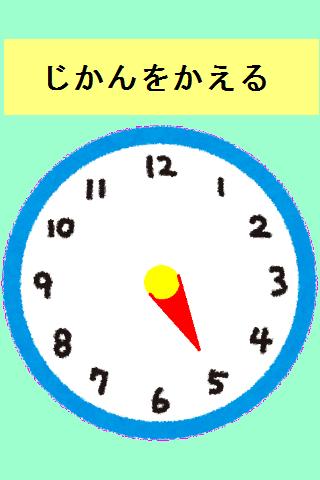時計が読める!しゃべる!子供や幼児向けの知育アプリ