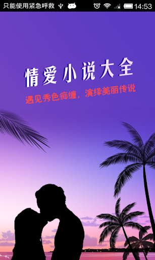 情爱小说合集