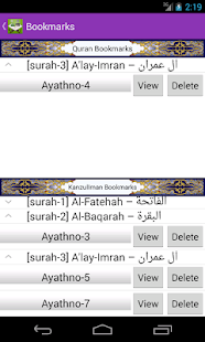 Kanzul Imaan Quran Translation- screenshot thumbnail