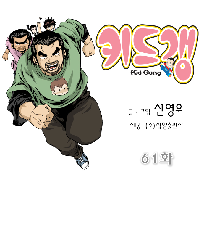 Kid Gang 2 Chap 061