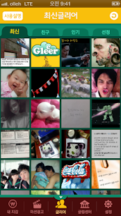 글리어 Gleeer - screenshot thumbnail
