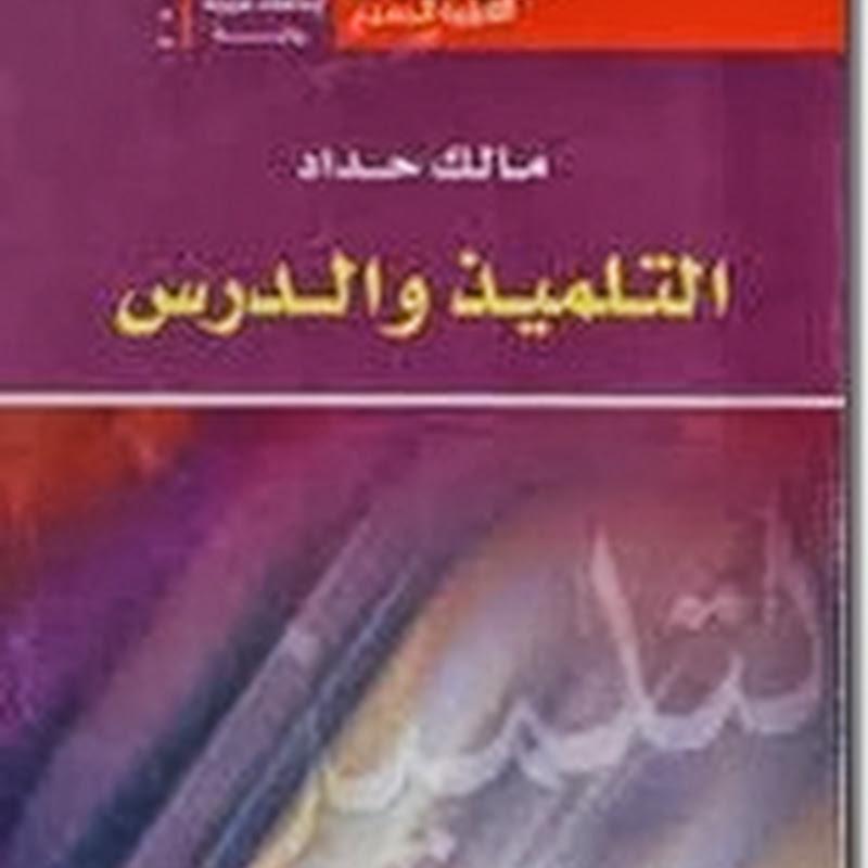 التلميذ والدرس ... رواية لــ مالك حداد