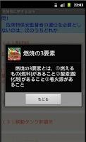 Screenshot of 危険物乙4類問題集(資格試験)
