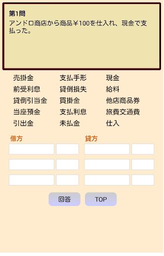 シワケロイド 簿記3級