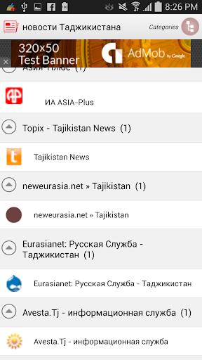 Новости Таджикистана