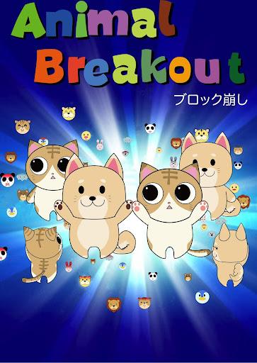 ブロック崩し-Animal Brekout-