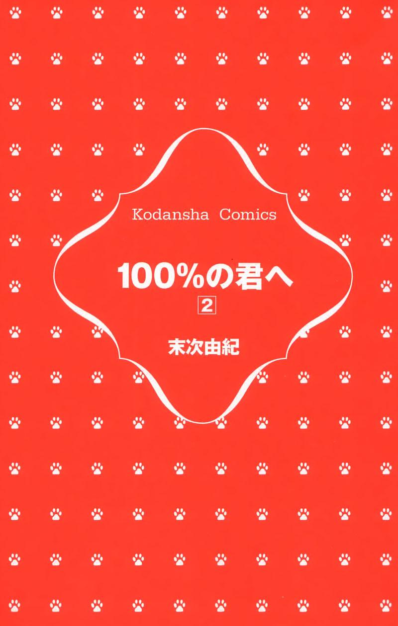 100% No Kimi E Chap 005