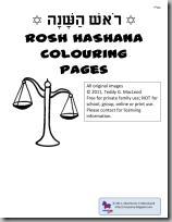 Free ראש השנה Rosh Hashanah Colouring Pages Amp Activities
