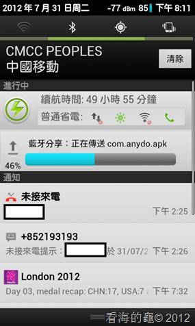 screenshot-1343736674479