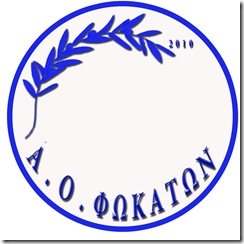 Ίδρυση παιδικής ακαδημίας από τον Α.Ο. Φωκάτων – Κεφαλονίτικα Νέα