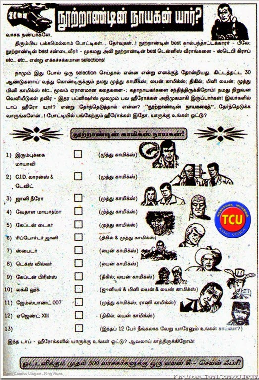 TCU 17th Oct 2014 20th Century Tamil Hero Announcement