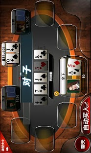 Handsmart Texas Hold'em480*320 - screenshot thumbnail
