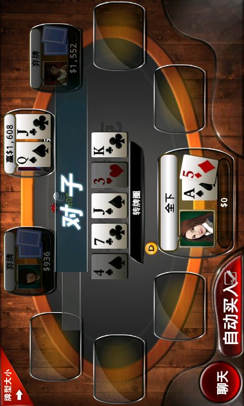 Handsmart Texas Hold'em480*320 - screenshot