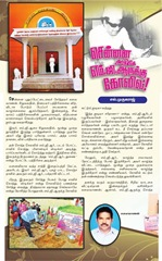 dinamalar_kovil_article