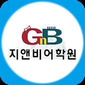 GnB어학원(연수캠퍼스)