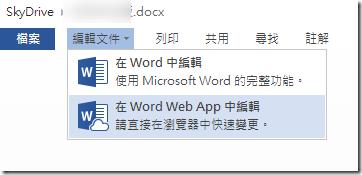 pdf 轉 word 繁體 中文