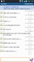 Screenshot of 나창원버스야(2015년)