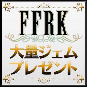 App 【FFRK】ファイナルファンタジーRK■ジェム大量プレゼント APK