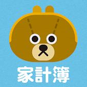 極ゆる家計簿 〜クマときどき脳トレ〜