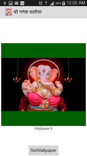 Lord Ganesh Chalisa