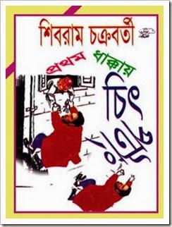 Prothom Dhakkay Chit Potang