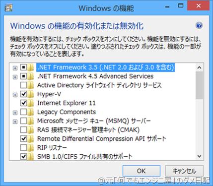 .NET FrameworkをWindowsにダウンロードしてイン …