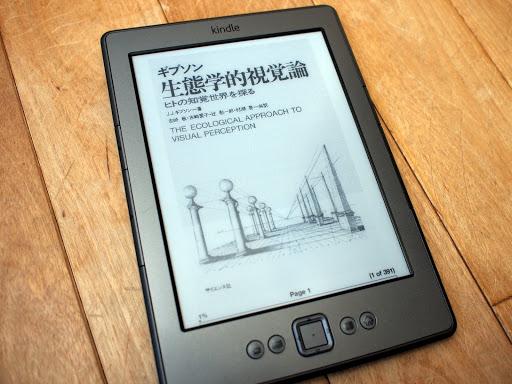 [写真]無事Kindleに到着