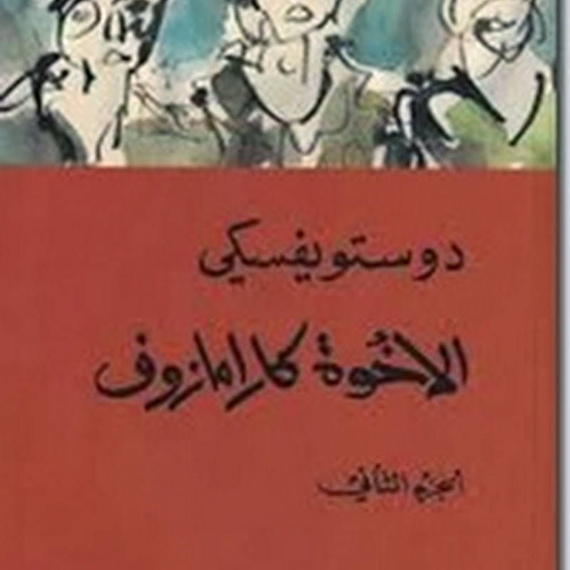 الأخوة كارامازوف رواية لــ دوستويفسكي