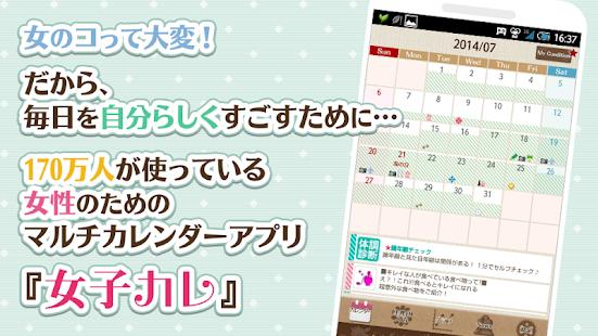 女子日曆 ~生理期・月經・排卵日・懷孕・避孕・減重日曆~