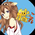 艦これ -GFぶらうざ- icon
