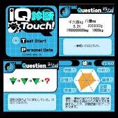 IQ診断Touch!