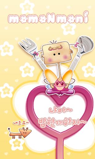 모모N모니 같이밥먹자 카카오톡 테마