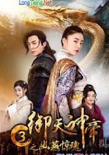 Ngự Thiên Thần Đế 3: Chi U Yến Kinh Hồn (2018)