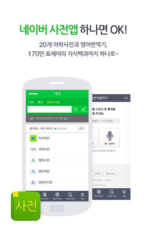 Naver Dictionary - 네이버사전 - screenshot