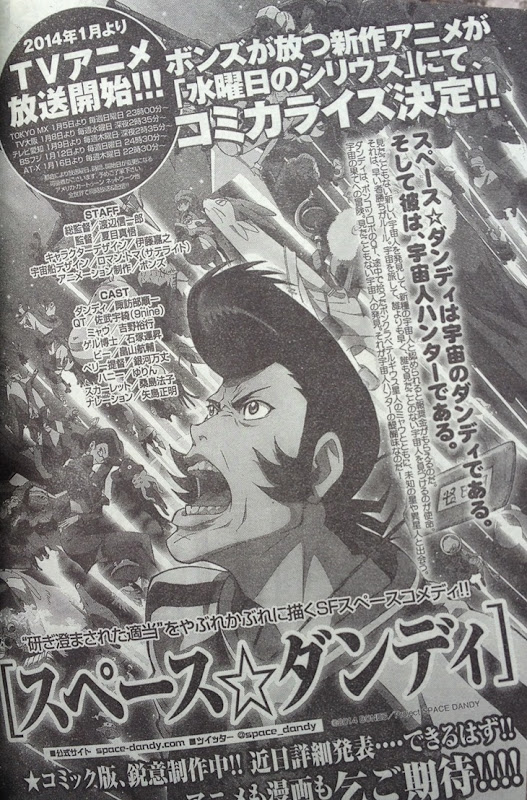 space-dandy_manga