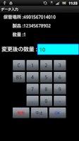 Screenshot of Barcode Reader Inventory