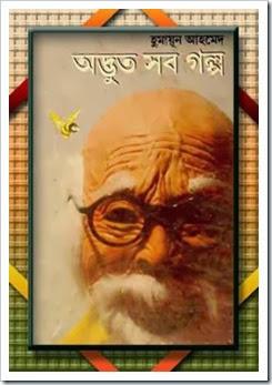 Adbhut Sob Golpo