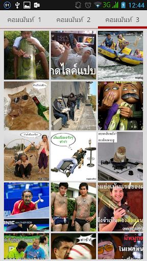 รูปภาพคอมเม้นท์ เฟสบุ๊ค