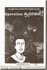 Lion Comics Issue No 223 Operation Sooraavali Dec 2013  Page No 04 Story Title Page