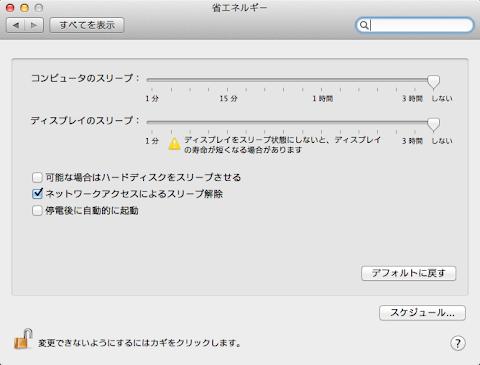 Macのシステム環境設定でスリープしない設定にする